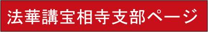 日蓮正宗 法華講宝相寺支部ページ